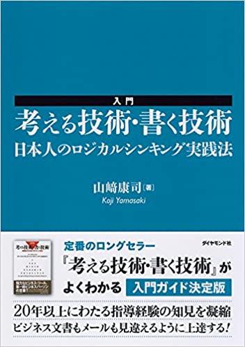 ロジカルシンキング本の人気おすすめランキング10選【入門・実践】