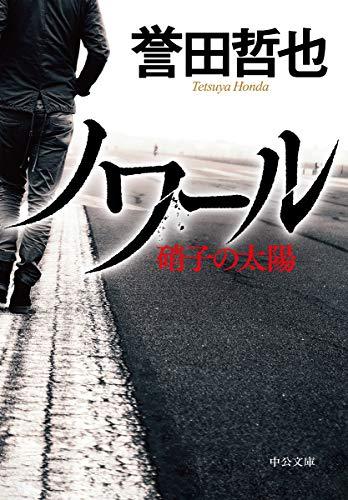 【2021年最新版】誉田哲也作品の人気おすすめランキング15選【知られていない作品多数】