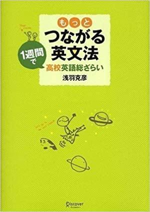 英作文参考書の人気おすすめランキング10選【竹岡先生の本も紹介!】