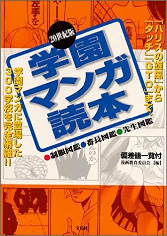 学園漫画の人気おすすめランキング15選【バトル・ラブコメなど】