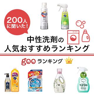【200人に聞いた!】中性洗剤の人気おすすめランキング21選【中性洗剤とは?】