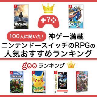 【2021最新版】Nintendo SwitchのRPG人気おすすめランキング25選