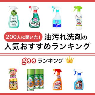 【2021年最新版】油汚れ洗剤の人気おすすめランキング11選【最強はどれ?】