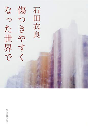 【2021年最新版】石田衣良作品の人気おすすめランキング30選【短編から長編まで】