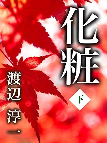 大人向け小説の人気おすすめランキング20選【深い魅力のある内容】