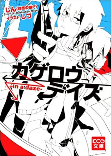 ボカロ小説の人気おすすめランキング10選【音楽との関連も紹介】
