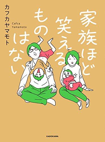 育児漫画の人気おすすめランキング30選【共感がたくさんある ...
