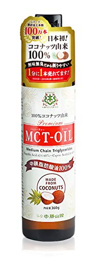 MCTオイルの人気おすすめランキング15選【中鎖脂肪酸を取ろう】