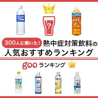 熱中症対策飲料の人気おすすめランキング15選【子供・高齢者におすすめのものも!】のサムネイル画像