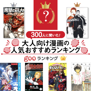 【2021年最新版】大人向けのおすすめ漫画ランキング35選!【人気作品から感動作まで】