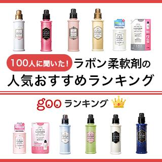 【100人の口コミを紹介】ラボン柔軟剤の人気おすすめランキング12選【おすすめの組み合わせも】