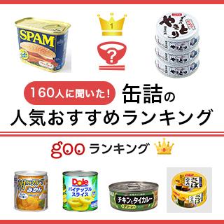 2021年最新!缶詰の人気おすすめランキング30選【おかず・おつまみに】