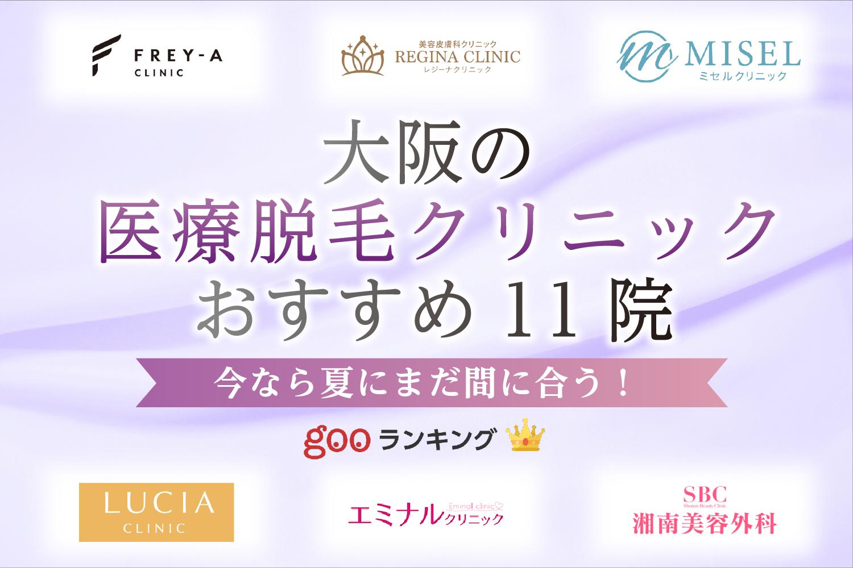 【結局どこがいい?】大阪で人気の医療脱毛クリニックおすすめランキング11選【2021年最新版】