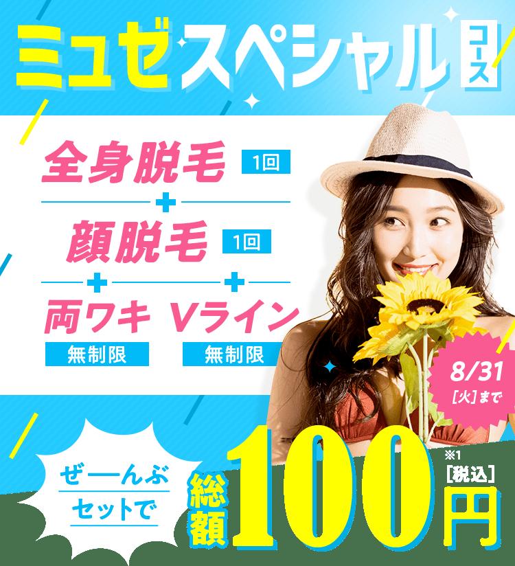 【コスパ抜群】福岡で人気の脱毛サロンおすすめランキング10選【2021年最新版】
