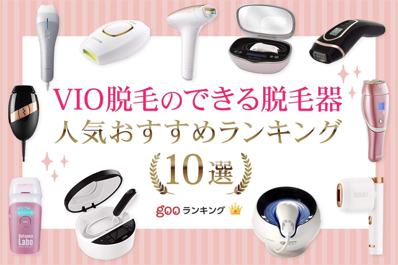 【自宅でこっそり】VIOにも使える脱毛器おすすめランキング10選のサムネイル画像