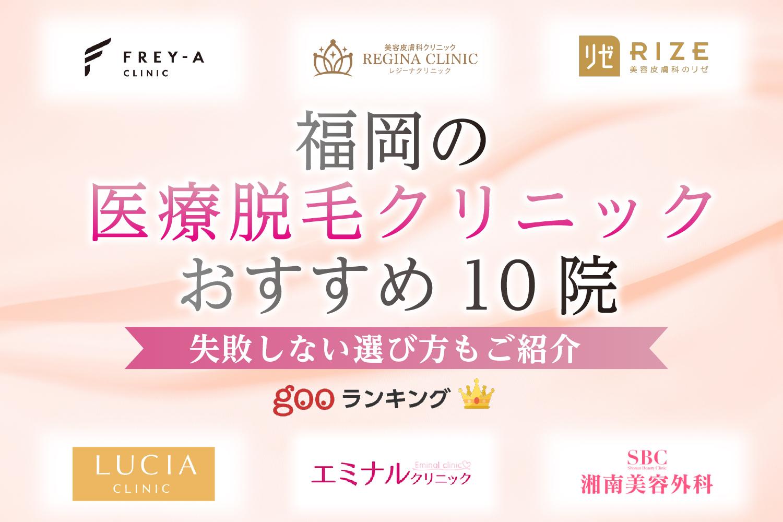 福岡の医療脱毛クリニックおすすめ10院【2021年最新版】