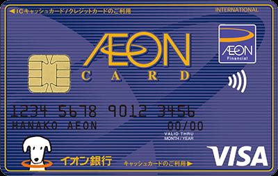 イオンカードの選び方と人気おすすめランキング10選【2021年最新版】