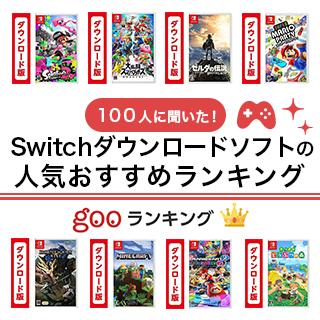 Switchダウンロードソフトの人気おすすめランキング15選【子供から大人まで!2020年最新版】のサムネイル画像