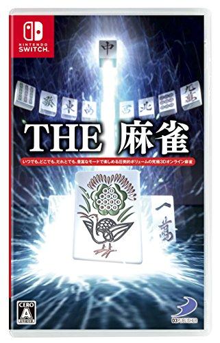 スイッチ版麻雀ゲームの人気おすすめランキング10選【ダウンロード・オンライン版も紹介】