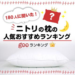 ニトリの枕の人気おすすめランキング15選【肩こり対策・横向き用・高さ調整できるもの】