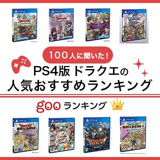 【2021年最新版】PS4版ドラクエの人気おすすめランキング10選【難易度色々!初心者から上級者まで】