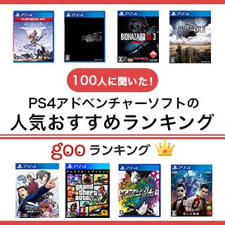 PS4アドベンチャーソフトの人気おすすめランキング15選【推理・謎解き・恋愛・神ゲー】のサムネイル画像