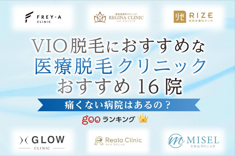 【痛くない】VIO医療脱毛クリニックの人気おすすめランキング16選【2021年最新版】