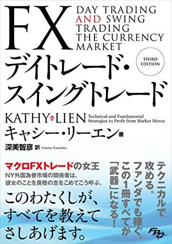 【FX本】人気おすすめランキング10選!アマゾン・楽天で注目度高い