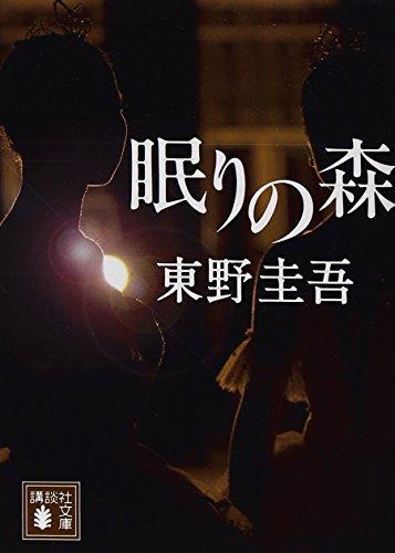 加賀恭一郎シリーズの人気おすすめランキング10選【名作揃い】のサムネイル画像