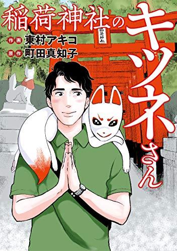 「東村アキコ」の人気少女漫画おすすめランキング10選【ドラマ化作品も!】のサムネイル画像