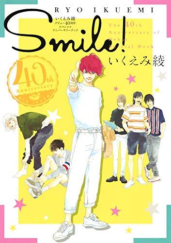 【2021年最新版】いくえみ綾さんの人気おすすめ恋愛・ラブコメ漫画ランキング20選【実写化作品も】