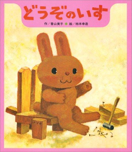 2歳向け絵本の人気おすすめランキング20選【保育士おすすめ絵本も】