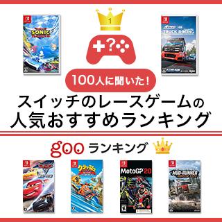 スイッチのレースゲームの人気おすすめランキング17選【オープンワールド・充実の車種!】