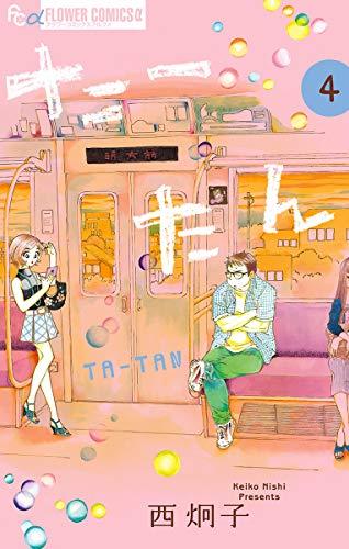 西炯子さんの人気おすすめ少女漫画ランキング5選【大人の恋愛を描く】