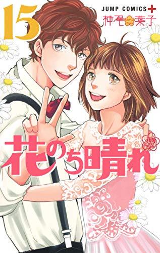 神尾葉子さんの人気おすすめ少女漫画ランキング5選【男性にも大人気】