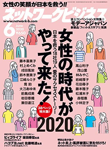 ビジネス誌の人気おすすめランキング10選【新聞の代わりに!】のサムネイル画像