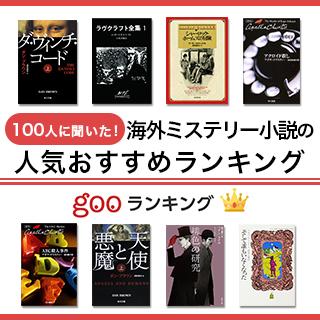 【2021年最新版】海外ミステリー小説の人気おすすめランキング40選【どんでん返し】