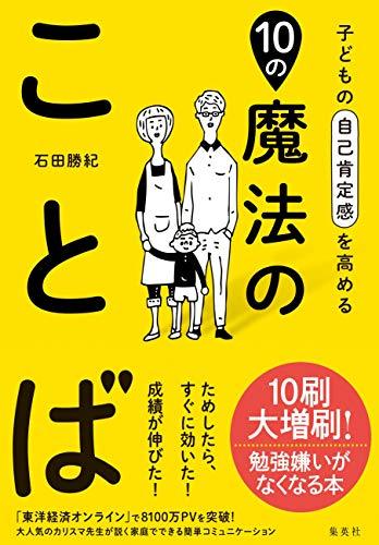 小学生向け育児本の人気おすすめランキング10選【悩める母に!】のサムネイル画像