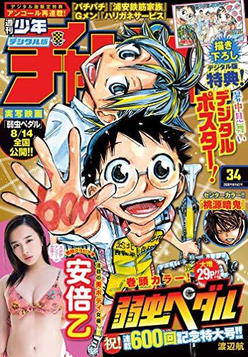 週刊少年チャンピオン掲載の人気おすすめ漫画ランキング30選【名作から最新作まで】