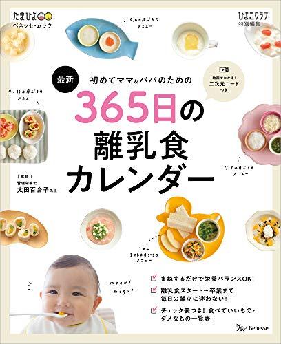 離乳食レシピ本の人気おすすめランキング15選【作り置きにも!】のサムネイル画像