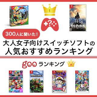 【2021年最新版】大人女子向けスイッチソフトの人気おすすめランキング10選【恋愛ゲームも!】