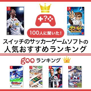 スイッチのサッカーソフトの人気おすすめランキング【2020年最新!ダウンロード版も紹介】