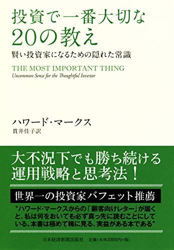 【本のソムリエ監修】2021年人気の新書おすすめランキング21選を紹介!のサムネイル画像