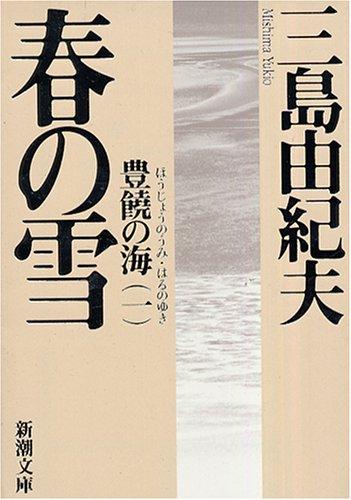 【日本を愛した天才作家】三島由紀夫作品の人気おすすめランキング15選【代表作・長編小説・戯曲など】