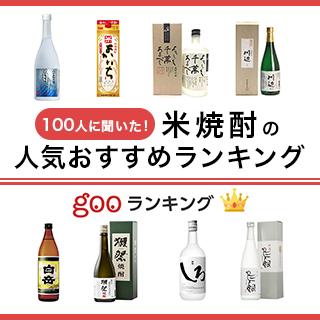 米焼酎の人気おすすめランキング20選【高級プレミア品から安い銘柄まで】のサムネイル画像