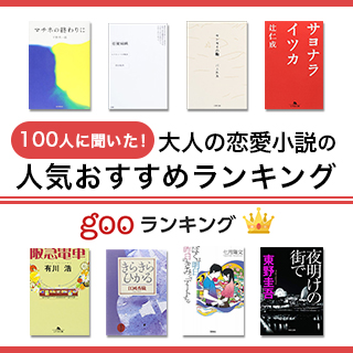 大人の恋愛小説人気おすすめランキング20選【甘くて切ない大人向け】のサムネイル画像