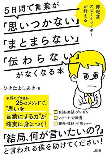 ハウツー本の人気おすすめランキング10選【仕事に役立つ!】のサムネイル画像