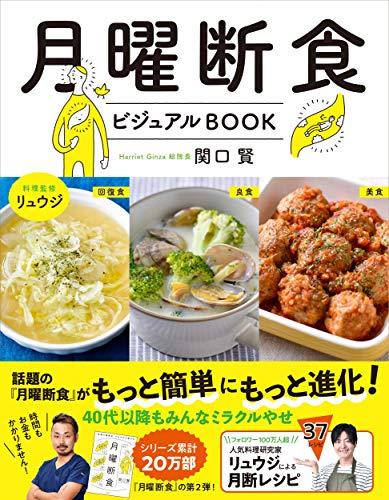 ダイエットレシピ本の人気おすすめランキング20選【簡単に美味しく作れる!】のサムネイル画像