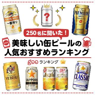 缶ビールの人気おすすめランキング15選【一番うまい銘柄を紹介!2020年最新版】のサムネイル画像
