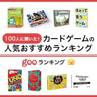 【ボドゲマニア監修】カードゲームの人気おすすめランキング25選【小学生・大人・カップルにも】